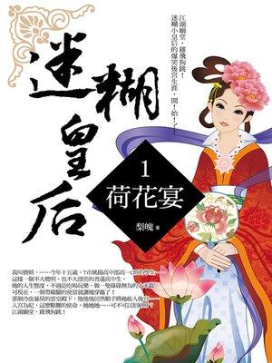 cover image of 迷糊皇后1 荷花宴