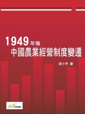 cover image of 1949年後中國農業經營制度變遷