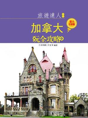 cover image of 加拿大玩全攻略 圖文全彩版