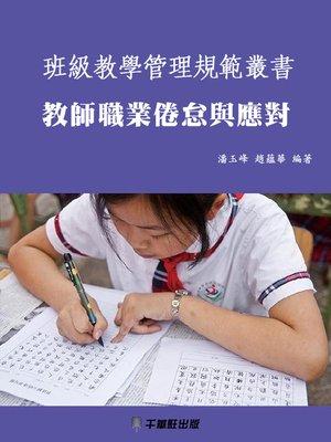 cover image of 教師職業倦怠與應對