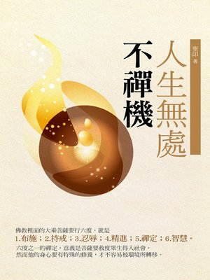 cover image of 人生無處不禪機