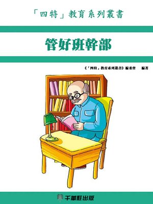 cover image of 管好班幹部