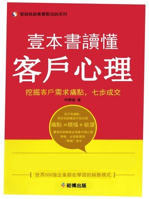 cover image of 一本書讀懂客戶心理
