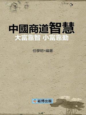 cover image of 中國商道智慧 大富靠智 小富靠勤