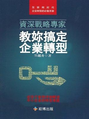 cover image of 資深戰略專家教你搞定企業轉型