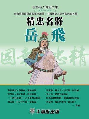 cover image of 精忠名將岳飛