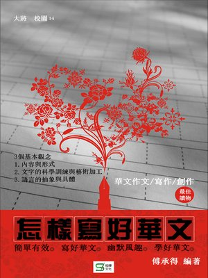 cover image of 怎樣寫好華文