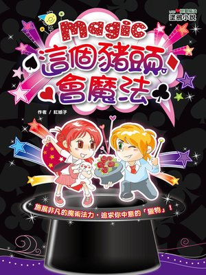 cover image of 這個豬頭會魔法