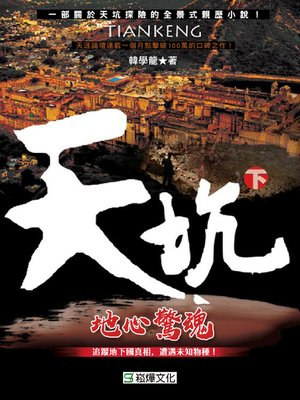cover image of 天坑(下)