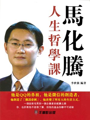 cover image of 馬化騰人生哲學課