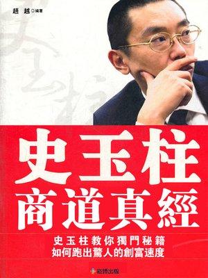 cover image of 史玉柱商道真經