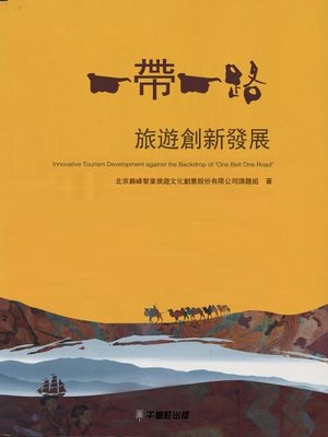 cover image of 一帶一路 旅遊創新發展