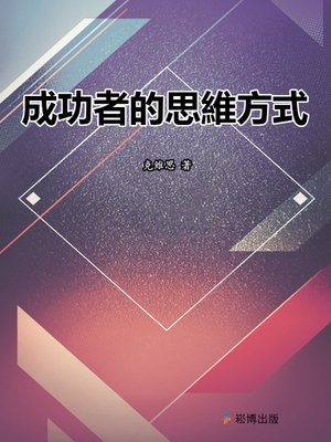 cover image of 成功者的思維方式
