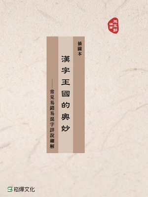 cover image of 漢字王國的奧妙