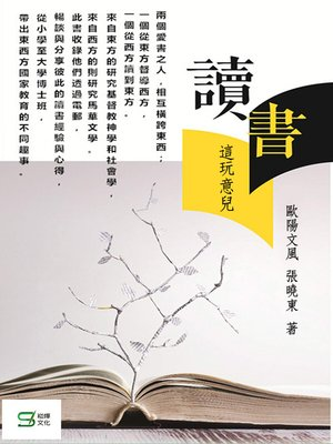 cover image of 讀書這玩意兒