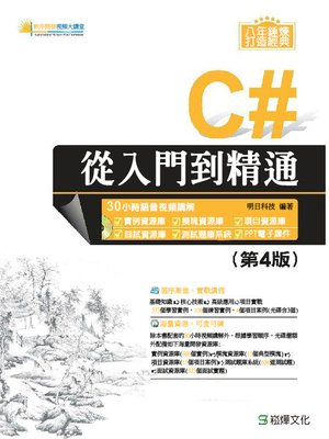 cover image of C#從入門到精通