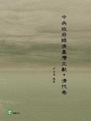 cover image of 中央政府賑濟臺灣文獻‧清代卷