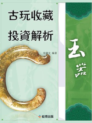 cover image of 古玩收藏投資解析 玉器