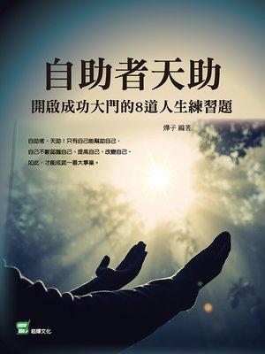 cover image of 自助者天助