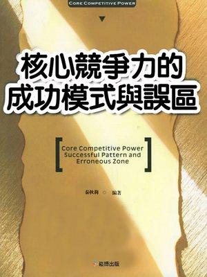 cover image of 核心競爭力的成功模式與誤區