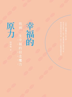 cover image of 幸福的原力