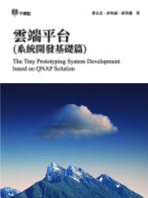 cover image of 雲端平台(系統開發基礎篇) (The Tiny Prototyping System Development based on QNAP Solution)