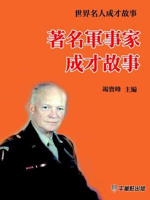cover image of 著名軍事家成才故事