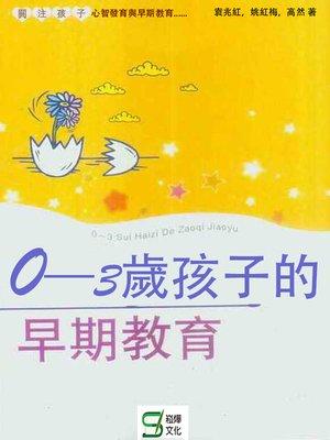 cover image of 0—3歲孩子的早期教育