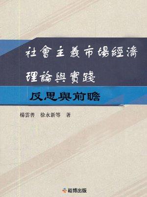 cover image of 反思與前瞻 社會主義市場經濟理論和實踐