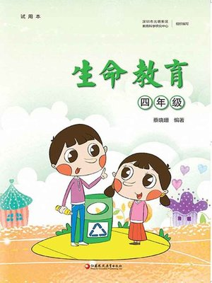 cover image of 生命教育.四年级