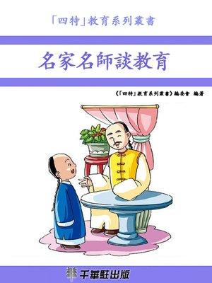 cover image of 名家名師談教育