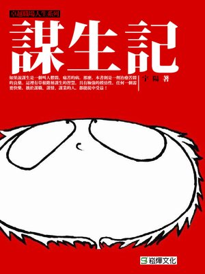 cover image of 謀生記