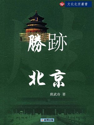 cover image of 勝跡北京