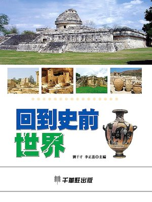 cover image of 回到史前世界