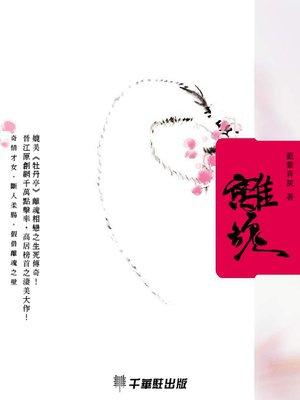 cover image of 離魂