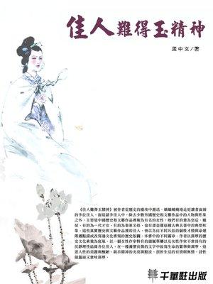 cover image of 佳人難得玉精神