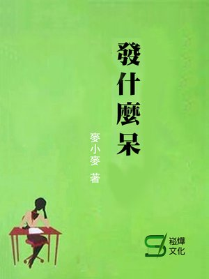 cover image of 發什麼呆