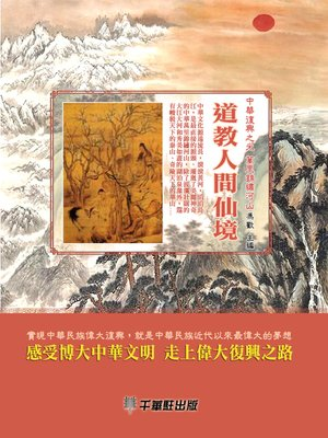 cover image of 道教人間仙境