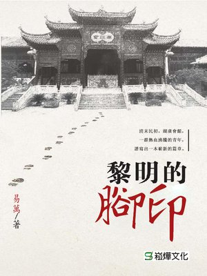 cover image of 黎明的腳印