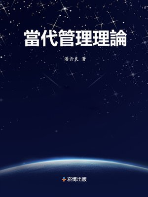 cover image of 當代管理理論