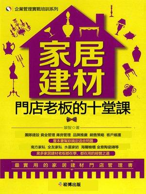 cover image of 家居建材門店老闆的10堂課