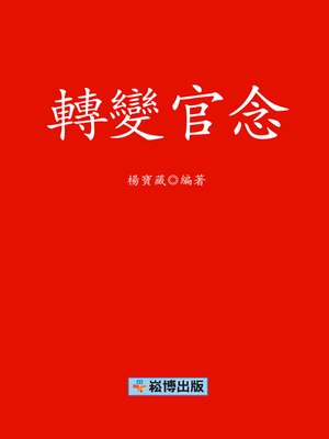 cover image of 轉變官念