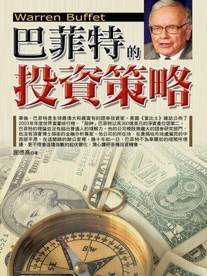cover image of 巴菲特的投資策略