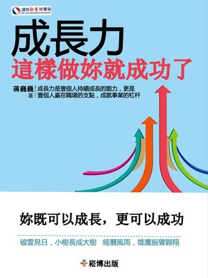 cover image of 成長力