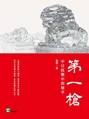 cover image of 第一槍
