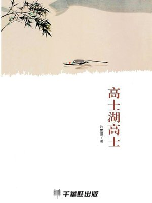 cover image of 高士湖高士