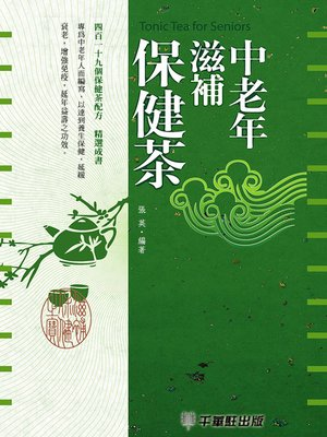 cover image of 中老年滋補保健茶