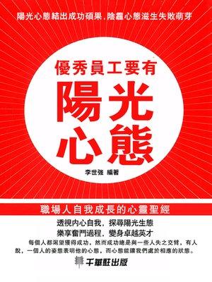 cover image of 優秀員工要有陽光心態