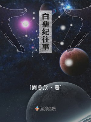 cover image of 白堊紀往事