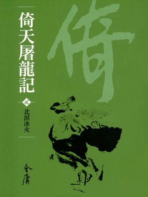 cover image of 倚天屠龍記2:北溟冰火
